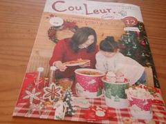 CouLour(クルール)12月号に掲載されました。