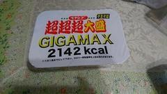 GIGAMAXを食べた・・・