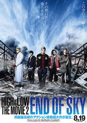 HiGH&LOW THE MOVIE 2 END OF SKY    折本です