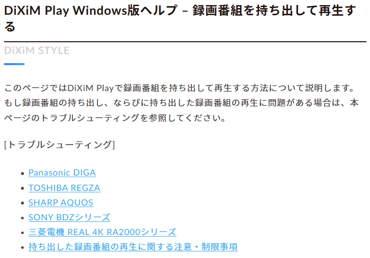 DiXiM Player for Windows_04.png