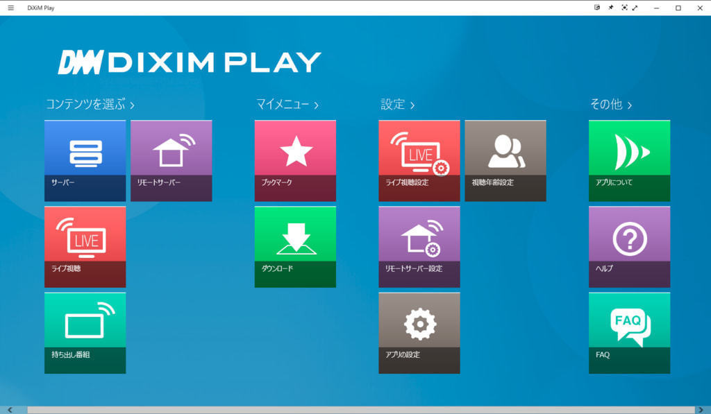 DiXiM Player for Windows_01.png