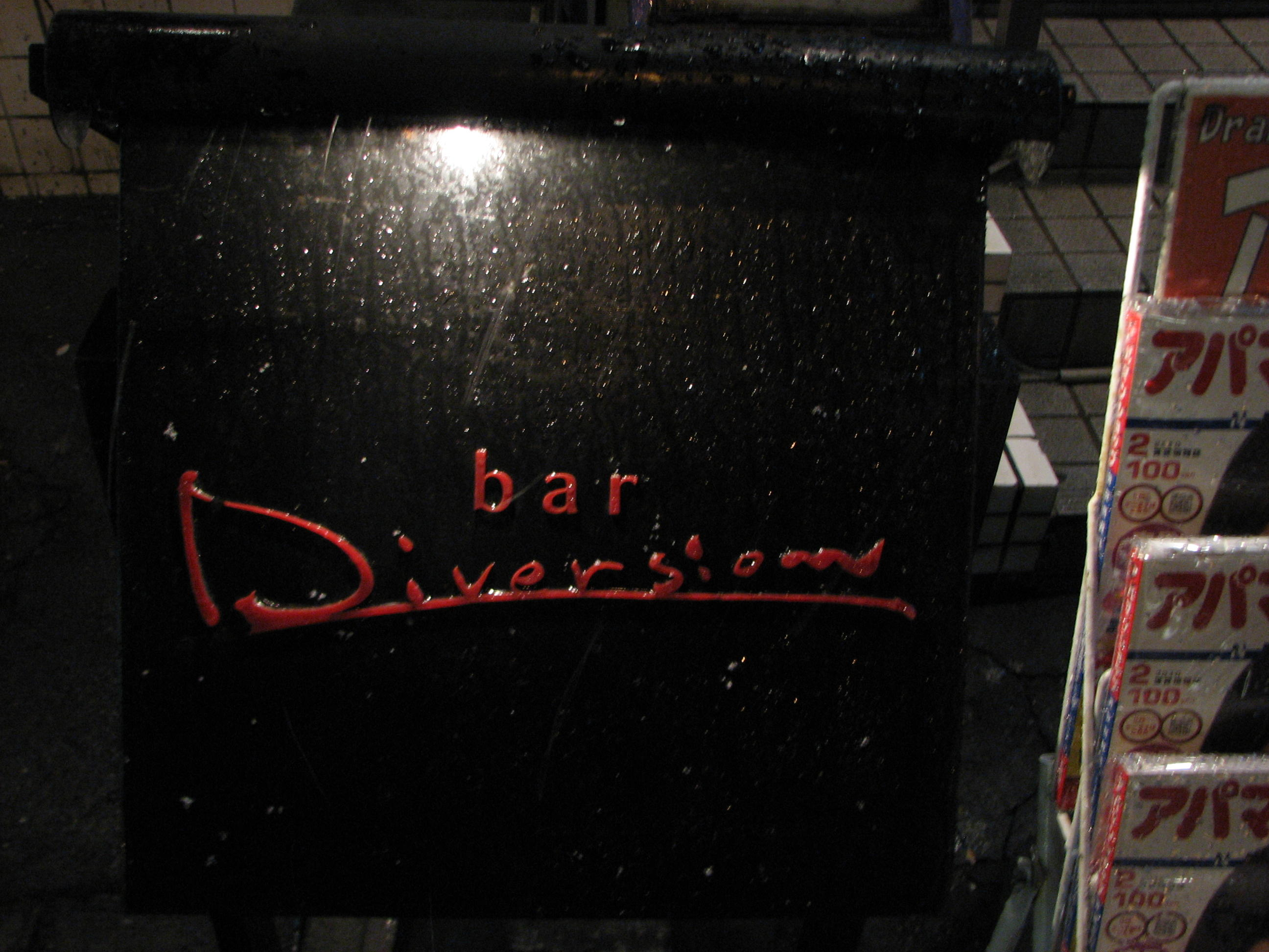 バー訪問記 bar diversion