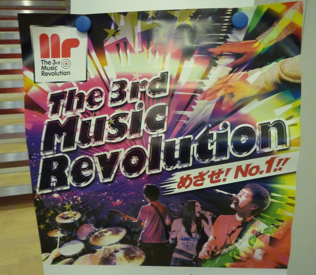 The 3rd Music Revolution☆