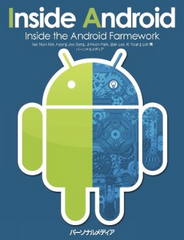 Inside Androidの出版