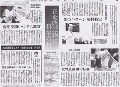 The making of 読売新聞 平成23年10月19日 記事