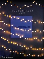 ☆2/18(Sat) Candle night @Cafeねこぱん☆