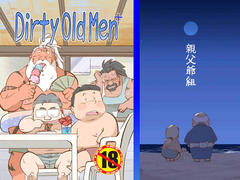 Dirty Old Men+ IN デジケット