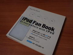 「iPod Fan Book」