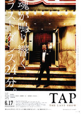 TAP -THE LAST SHOW- 雑感