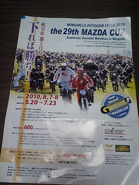 the 29th MAZDA CUP Avalanche Downhill Marathon(前編)