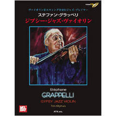 Stephan Grappelli / Gypsy Jazz Violin っていう楽譜をポチっ