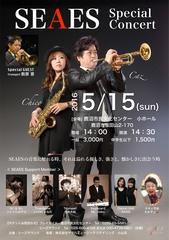 SEAES Special Concert @ 鹿沼市民文化センター