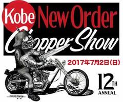 YouTube版!★kobe New Order Chopper Show 2017 !★