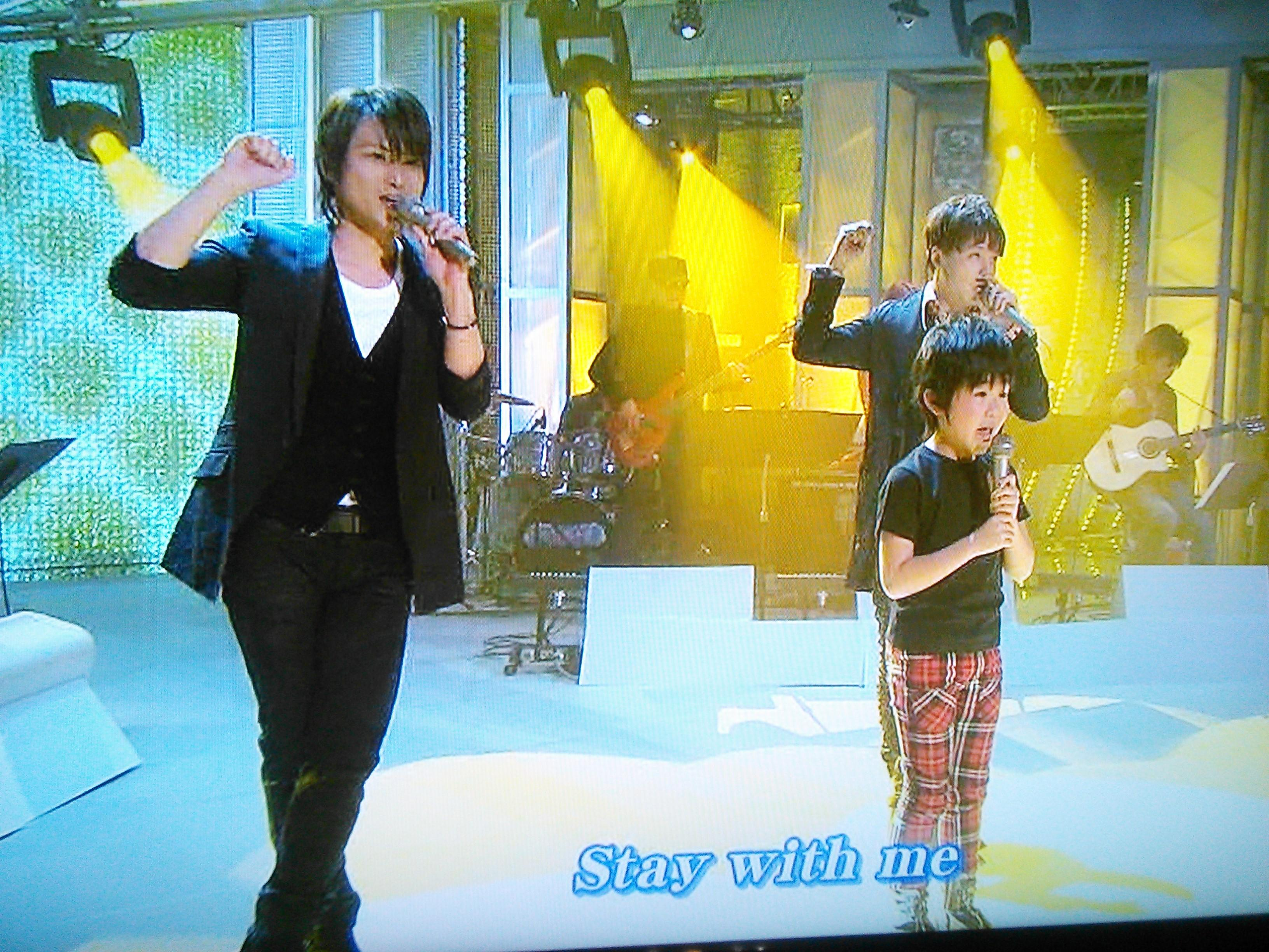 Stay With Me〜