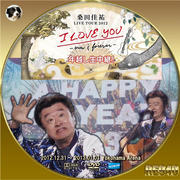 桑田佳祐 LIVE TOUR 2012 I LOVE YOU -now & forever-