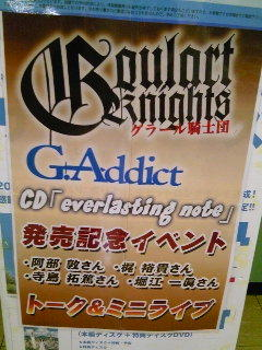 Are you ready to G.Addict?