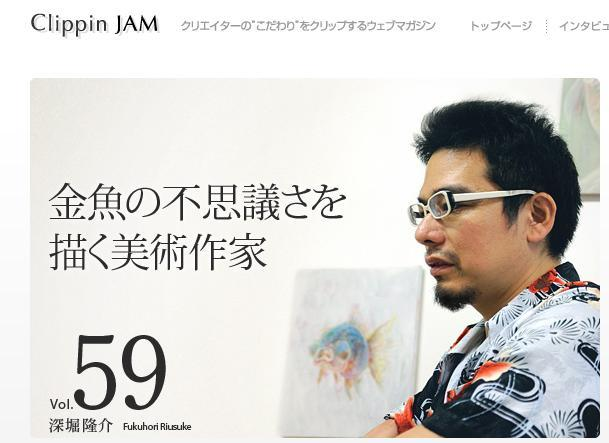 Interview  : CLIPPIN JAM :