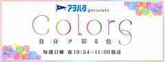 BS朝日「COLORS」 にて放送予定