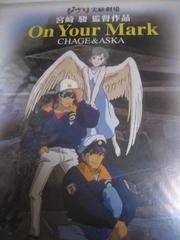 CHAGE&ASKA 「On Your Mark」お蔵入り・・・。