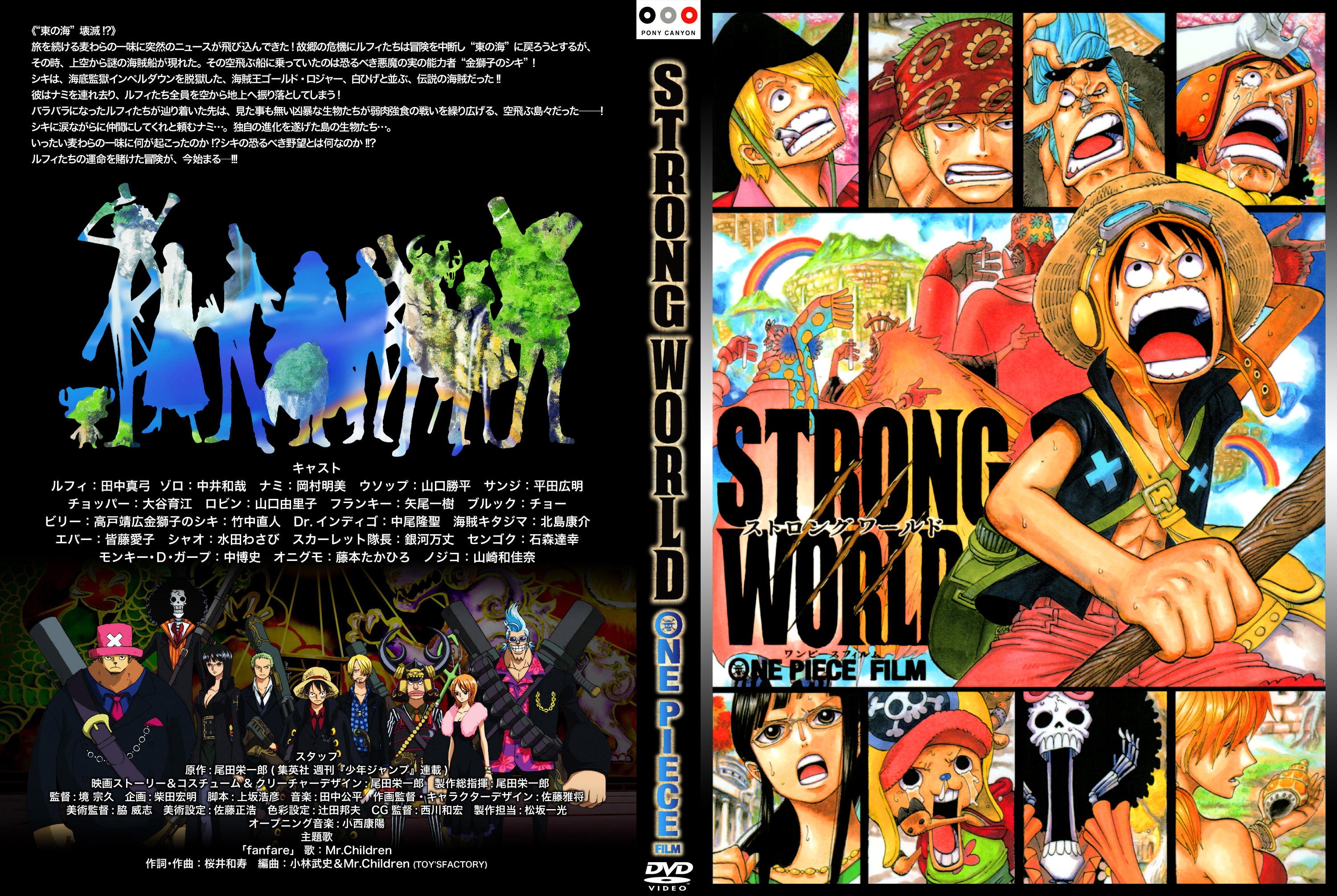 ワンピース劇場版「ONE PIECE -FILM- STRONG WORLD」