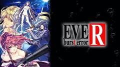 【PS Vita】EVE burst error R プレイ記 #1
