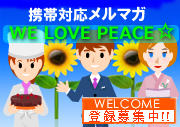 ��춵��Υ��ޥ���WE LOVE PEACE��