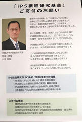 Dr. S.Yamanaka came to our home