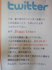 pizzeria HAPPi TREE(佐賀市諸富町)