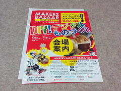 MAKERS BAZAAR 大阪 2