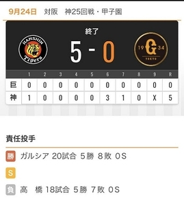 05.Giants24Make.jpg