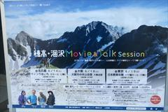 穂高・涸沢Movie&Talk Session 2016<金剛山・千早本道>