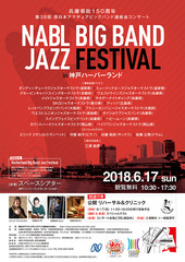 第38回NABL Big Band Jazz Festival(2018.06.17・日)
