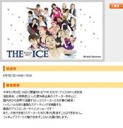 BS日テレでTHE ICE 放送O(≧▽≦)O