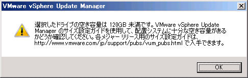 VMware Update Manager
