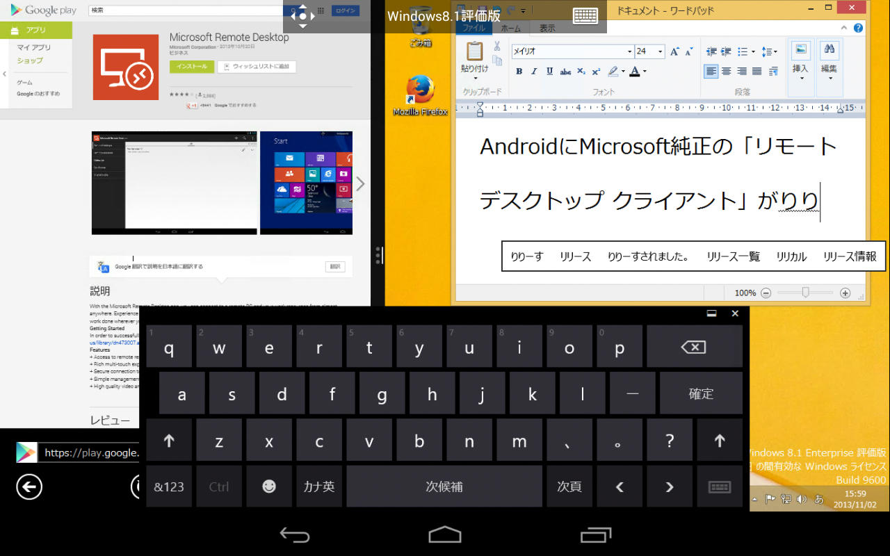 Nexus7(Android) MS RD Client