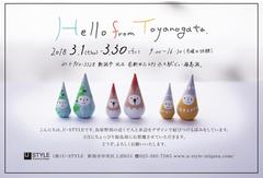 潟のしずく 展  Hello from Toyanogata