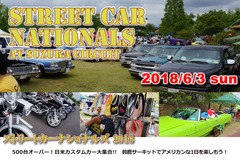 『Street Car Nationals at 鈴鹿サーキット』に行ってきた