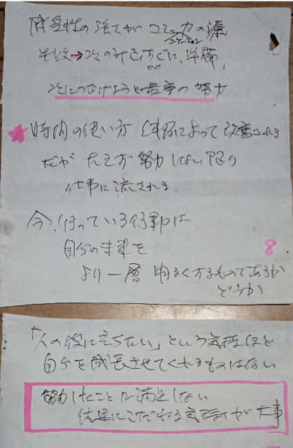 12-31evernote記録.png