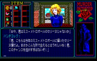 [PC88]展望台 MURDER ON THE TOP