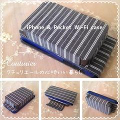 iPhone & Pocket Wifi Case(カルトナージュ)