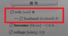 wife の反対語!?