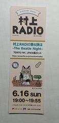 村上RADIO第6弾 〜The Beatle Night〜