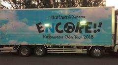 小田和正 Presents KAZUMASA ODA TOUR 2018 「ENCORE!!」