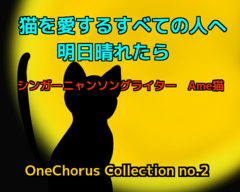 OneChorus Collection