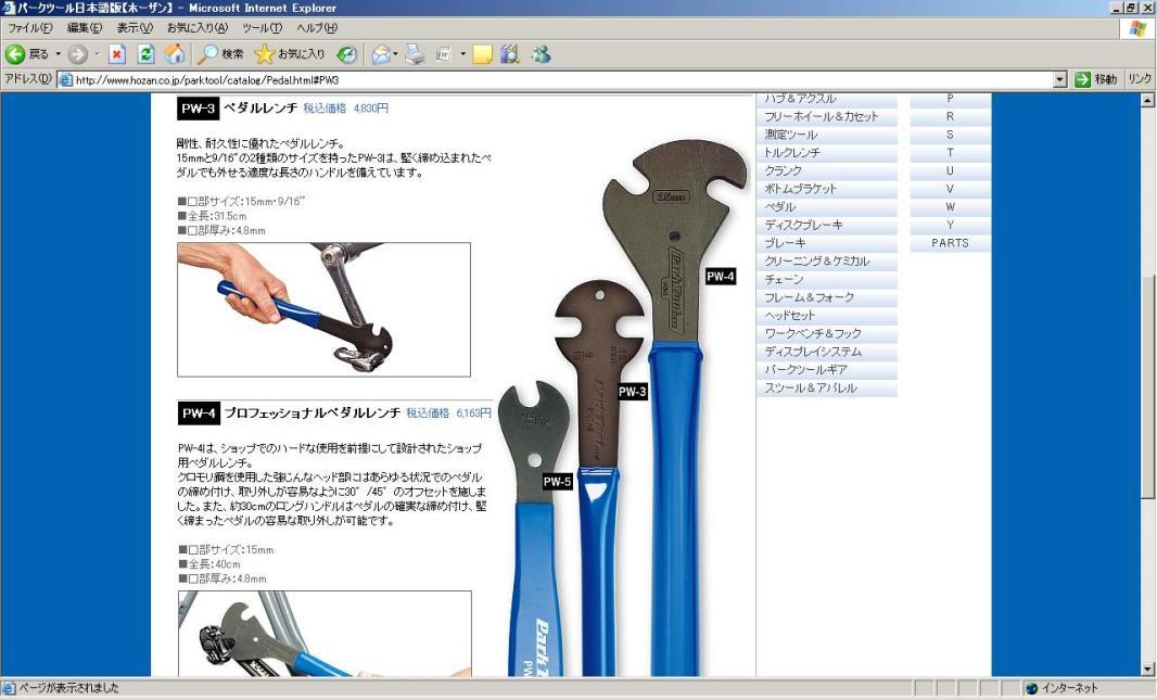 parktool_wrench_01