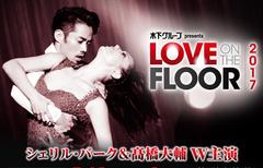 大ちゃんの「Love on the floor」