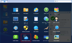 Cloud Station Server (Synology) でHDD容量が逼迫したときの対処
