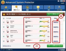 【PC初心者注意】Advanced System Protectorは危ない?! 【実行結果の検証】