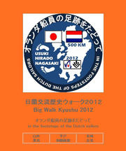 Executive Committees Open 日蘭交流歴史ウォーク2012実行委員会発足