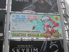 TGS 2016 出陣♪
